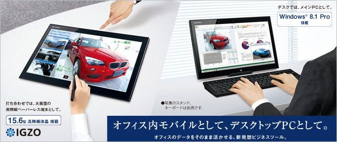 "Sharp 15.6"" hi-DPI Windows Tablet"